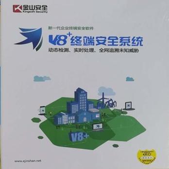金山V8+终端安全系统V8.5客户端