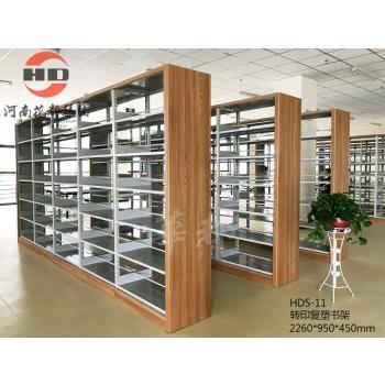 HDS-11 转印复塑书架